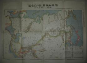 日本侵华地图 1918年《时事新报---西比利亚全图》柏林至极东 (奉天、长春、吉林、珲春、哈尔滨、齐齐哈尔、海拉尔、满洲里、海参崴、库页岛等)