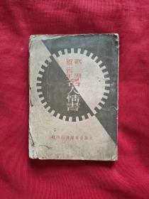 欧洲近二百年名人情书(民国十七年初版、版权页附藏书票)