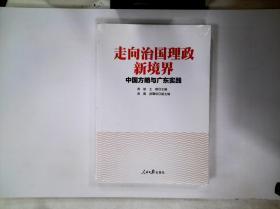 走向治国理政新境界 中国方略与广东实践