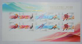 2020-25北京2022年冬奥会-冰上运动小版邮票