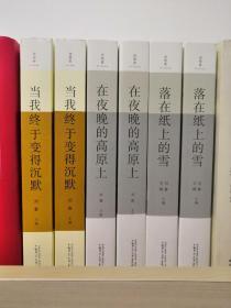 【欧阳江河、西渡、王家新、路也、大解、蓝蓝签名本】当代诗人十二家 全三册(在夜晚的高原上、落在纸上的雪、当我终于变得沉默)