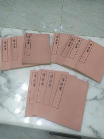 文革16开大字本《续藏书》一套11本全 中华书局74年  品好