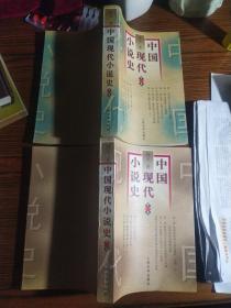 中国现代小说史(第一、二卷)