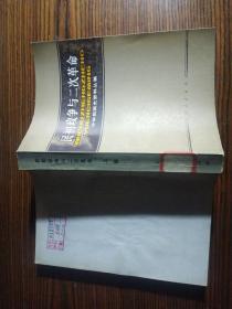 民初政争与二次革命(上)(中华民国史资料丛稿)