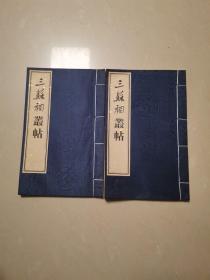 三苏祠丛帖(第三卷)和(第四卷)