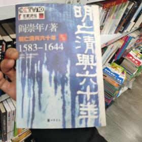 明亡清兴六十年(上)
