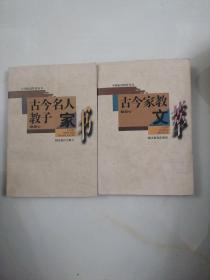 《古今名人教子家书》《古今家教文萃》两本合售