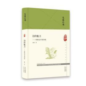 大家小书:诗的魅力-郑敏谈外国诗歌(精装)