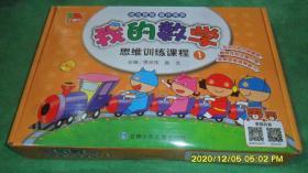 小康轩·我的数学·思维训练课程(幼儿用书)①盒装