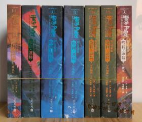 哈利波特中英双语版书全套7册8册原版 完整无删减 哈利波特与魔法石 中英文双语哈利波特与死亡圣器 哈利波特与密室 哈利波特与混血王子 哈利波特与火焰杯 哈利波特与阿兹卡班囚徒哈利波特与被诅咒的孩子 J.K.罗琳 J. K. Rowling 正版人民文学出版社