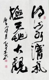 【保真】中国书画家协会常务理事、国家一级美术师张卫东作品:得山水清气,极天地大观