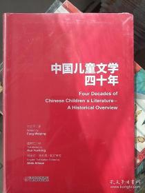 正版 中国儿童文学四十年