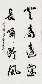 【保真】中国书画家协会常务理事、国家一级美术师张卫东作品:登高望远,长啸临风