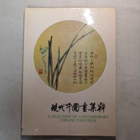现代中国画集粹(中英对照)8开 精装本 朝华出版社 1995年第2版第1次印刷 私藏 全新品相--谢稚柳题签