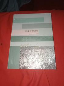 伊犁文化旅游丛书----影像伊犁纪事