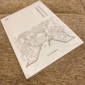 圣物制造与中古中国佛教舍利供养