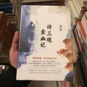 许三观卖血记(余华2017精装典藏版,增录新版自序)
