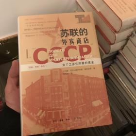 苏联的外宾商店:为了工业化所需的黄金