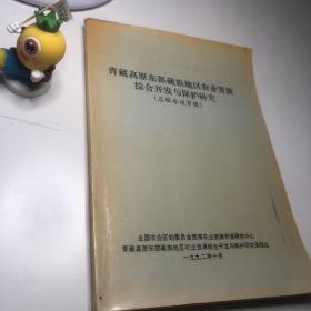 青藏高原东部藏族地区农业资源综合开发与保护研究 (总报告送审稿)