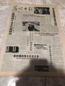 光明日报1997.8.25(1-8版)生日报老报纸旧报纸…在第十届世界烟草或健康大会开幕式上的讲话。结束对马来西亚的正式访问李鹏总理抵新加坡访问。出席党的十五大代表选出。第十届世界烟草或健康大会在京举行。刘华清抵达俄罗斯访问。国际生产工程学会在津召开第47届年会。中国中医药学会召开第三届会员代表大会。第30届国际汉藏语会议举行。世界大学生运动会决出4金。日前驻华大使说日不应在台湾问题上介入中国内政
