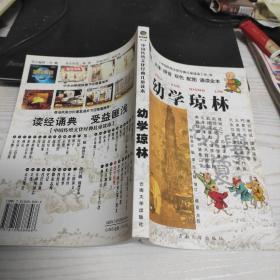 大字拼音双色配图诵读本:幼学琼林