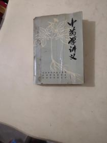 中药学讲义(上)