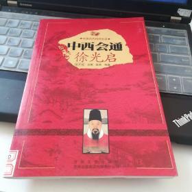 中国文化知识读本·中西会通:徐光启