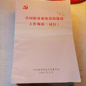 全国税务系统党的建设工作规范(试行)