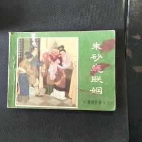 连环画朱砂痣联姻