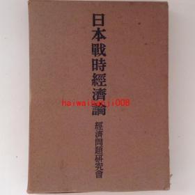 日本战时经济论