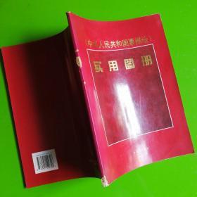 《中华人民共和国票据法》实用图册
