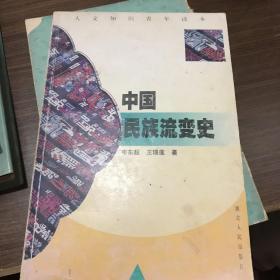 中国民族流变史