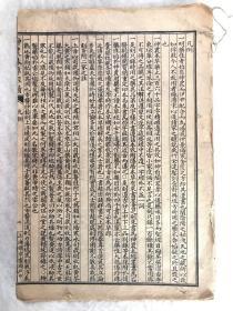 《神农本草经读》三卷 存一册