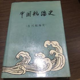 中国航海史古代航海史
