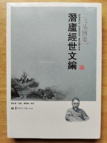 潜庐经世文编/钱基博集
