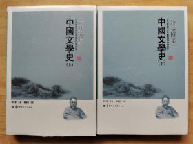 中国文学史 上下册