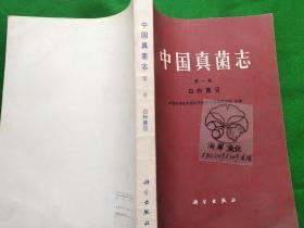 中国真菌志 第一卷 白粉菌目
