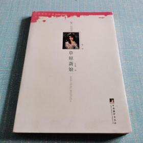 纪伯伦全集:草原新娘(第1卷)