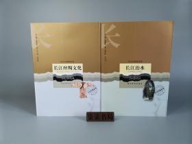 长江文化研究文库:《长江治水》《长江流域的商业与金融》《长江漆文化》《长江流域的稻作文化》《长江丝绸文化》《道教与长江文化》《藏族与长江文化》《长江流域的书院》