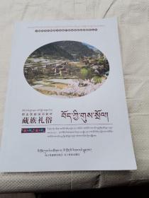 藏族礼俗(藏汉文)