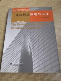 建筑构造原理与设计    第四版