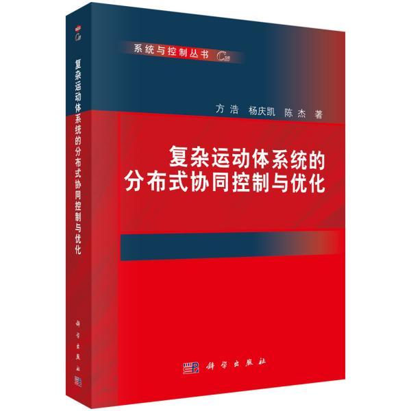 复杂运动体系统的分布式协同控制与优化