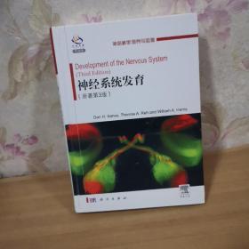 神经科学研究与进展:神经系统发育(原著第3版)(导读版)
