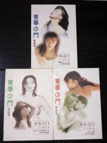 青春之门:(望乡篇、再起篇、挑战篇)一套3册合售(库存未阅近全新品)