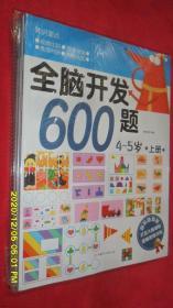全脑开发600题(4-5岁)(全2册)全新塑封