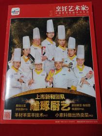 烹饪艺术家2017年第2期