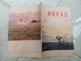 解放军文艺1974、9