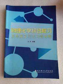 物理化学综合复习及中英文精选习题详解