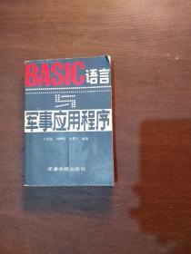 BASIC语言与军事应用程序