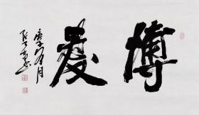 【保真】中国书画家协会常务理事、国家一级美术师张卫东作品:博爱